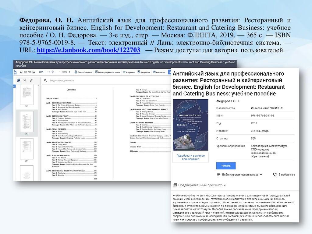 Федорова, О. Н. Английский язык для профессиона...