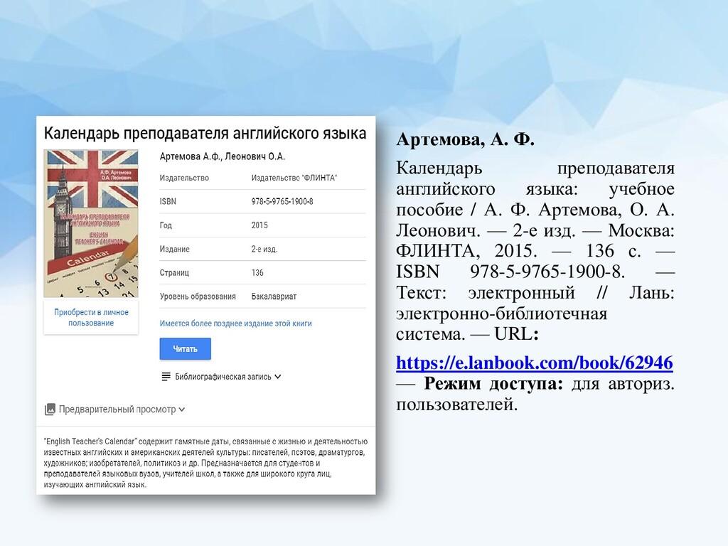 Артемова, А. Ф. Календарь преподавателя английс...