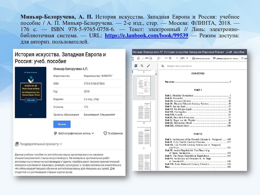 Миньяр-Белоручева, А. П. История искусства. Зап...