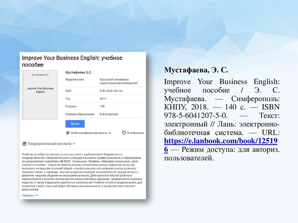 Мустафаева, Э. С. Improve Your Business English...