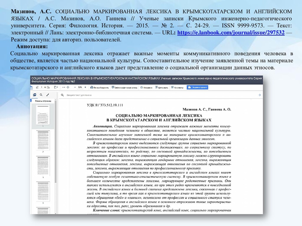 Мазинов, А.С. СОЦИАЛЬНО МАРКИРОВАННАЯ ЛЕКСИКА В...
