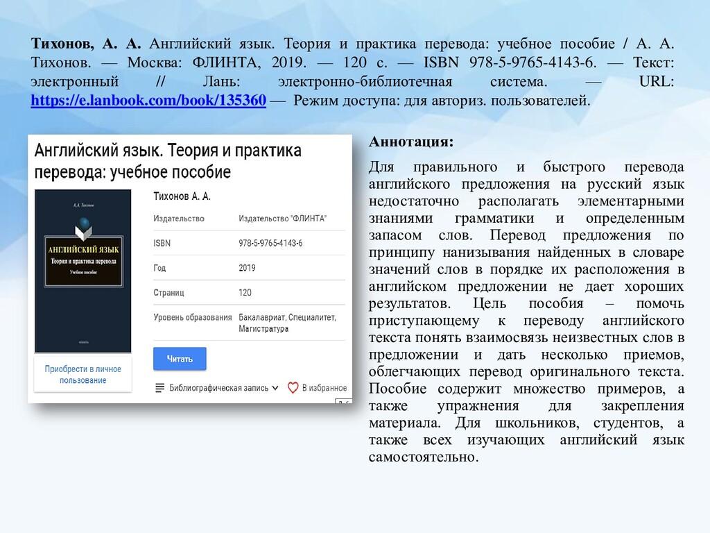 Тихонов, А. А. Английский язык. Теория и практи...
