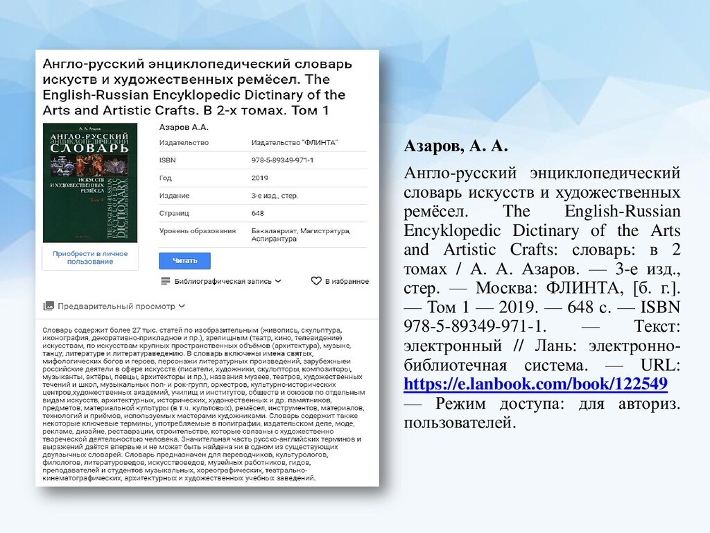 Азаров, А. А. Англо-русский энциклопедический с...