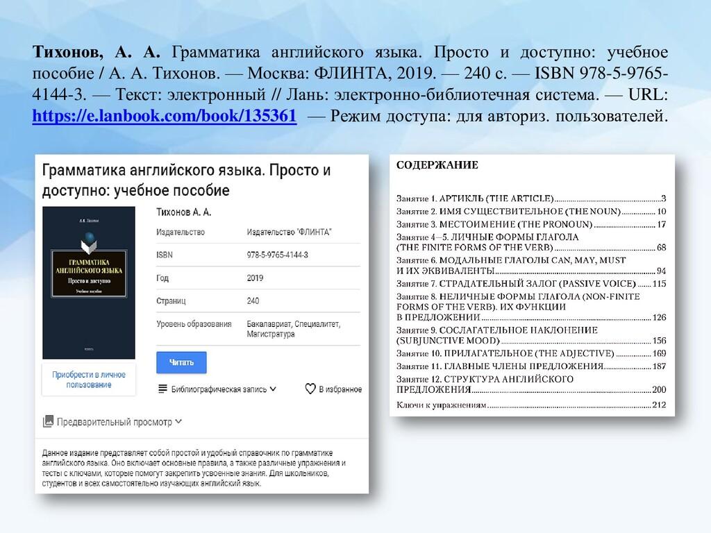 Тихонов, А. А. Грамматика английского языка. Пр...