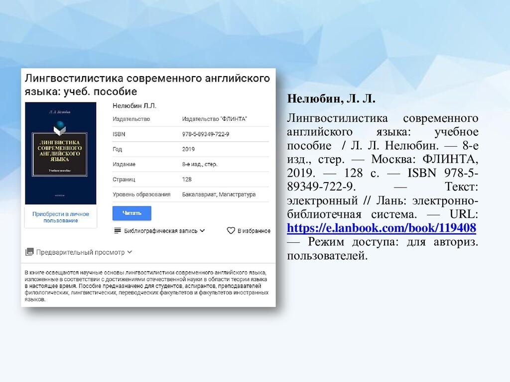 Нелюбин, Л. Л. Лингвостилистика современного ан...