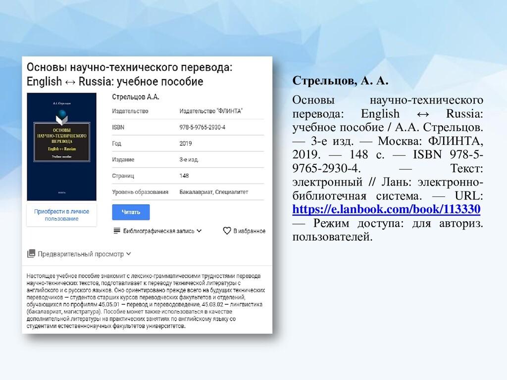 Стрельцов, А. А. Основы научно-технического пер...