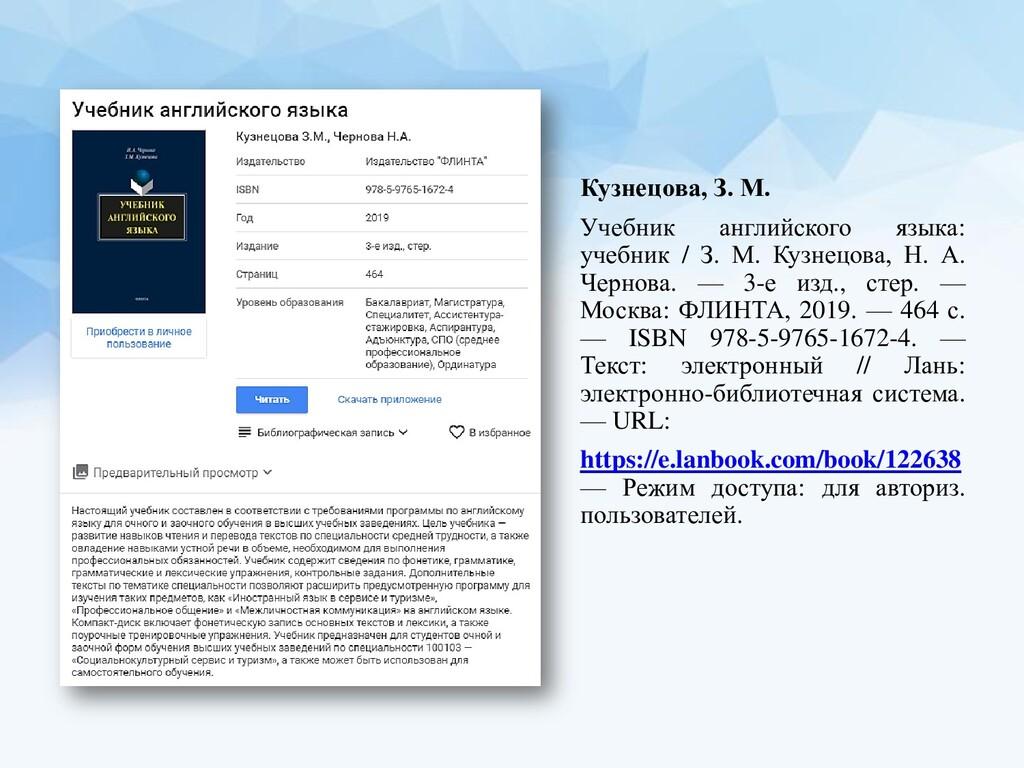 Кузнецова, З. М. Учебник английского языка: уче...
