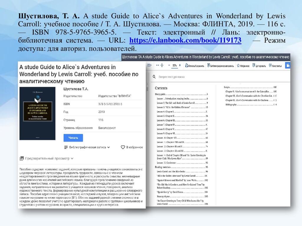 Шустилова, Т. А. A stude Guide to Alice`s Adven...