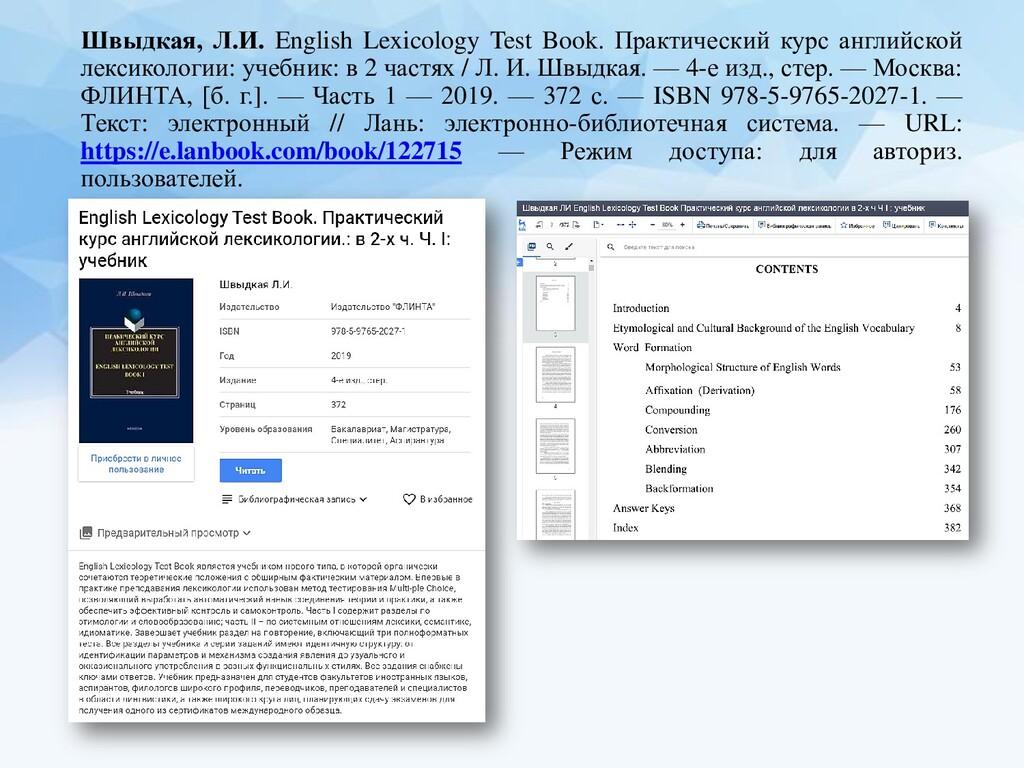 Швыдкая, Л.И. English Lexicology Test Book. Пра...