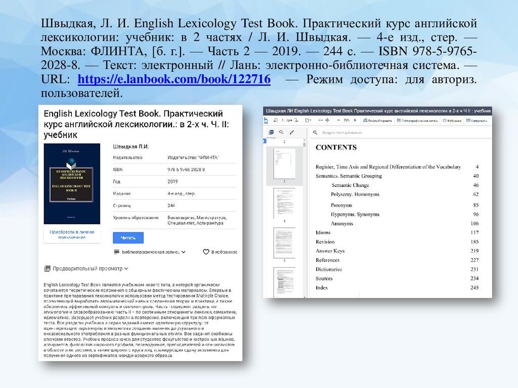 Швыдкая, Л. И. English Lexicology Test Book. Пр...