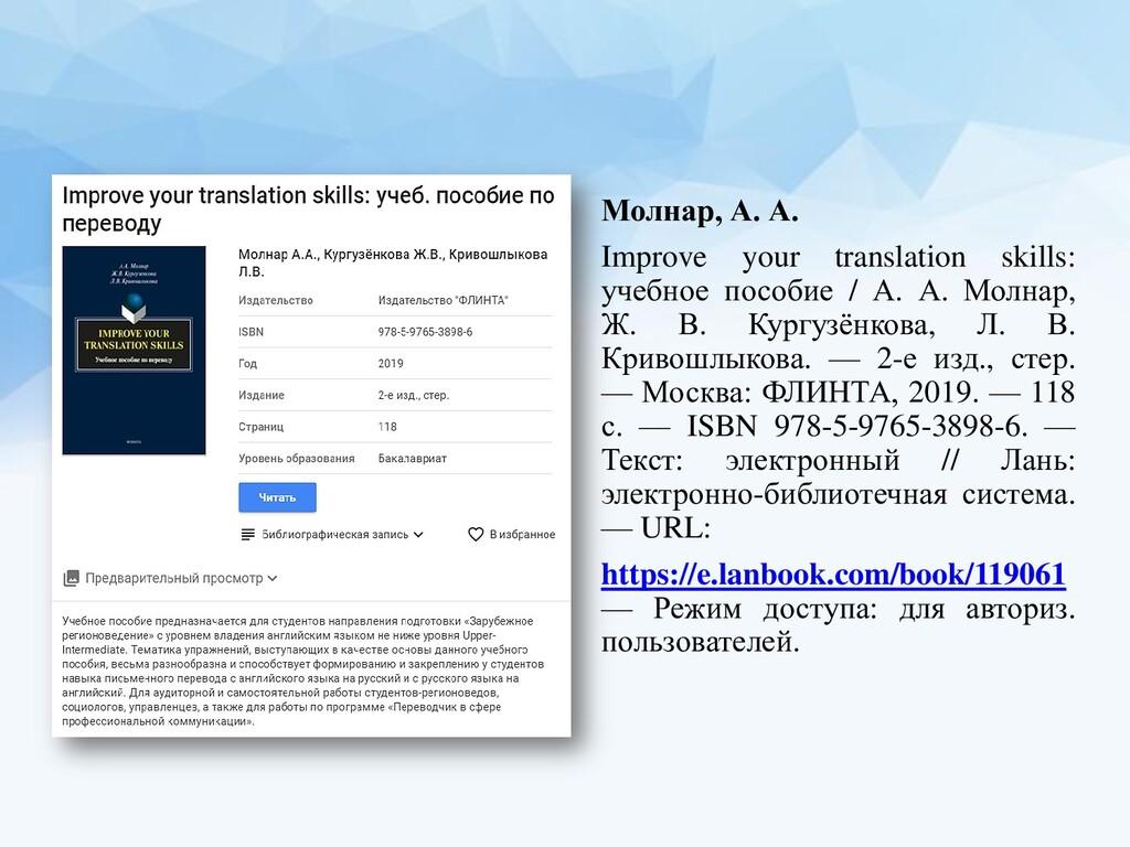 Молнар, А. А. Improve your translation skills: ...