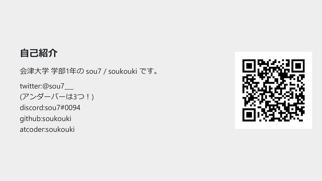 自己紹介 会津大学 学部1年の sou7 / soukouki です。 twitter:@so...
