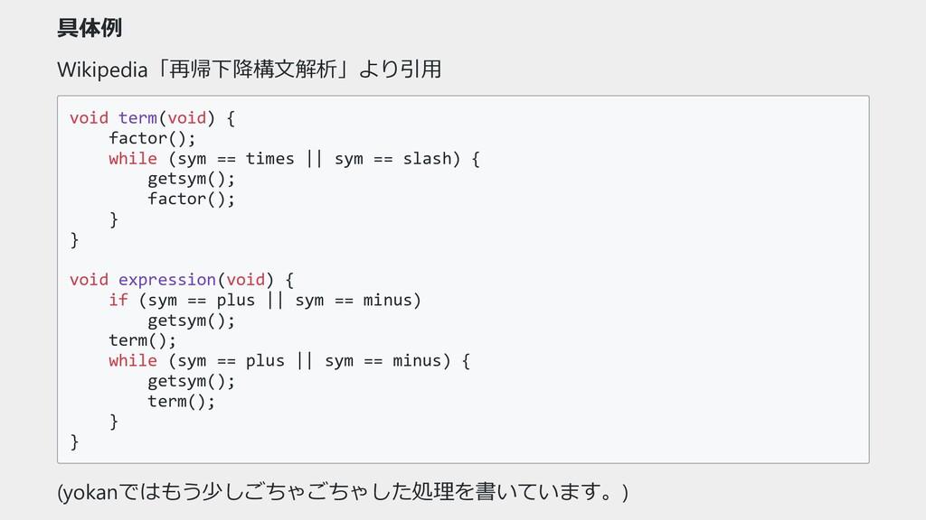 具体例 Wikipedia「再帰下降構文解析」より引用 void term(void) {  ...