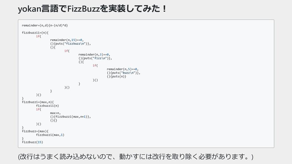 yokan言語でFizzBuzzを実装してみた! remainder=(n,d){n-(n/d...