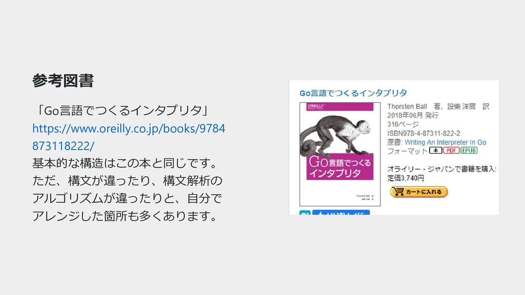参考図書 「Go言語でつくるインタプリタ」  https://www.oreilly.co.j...