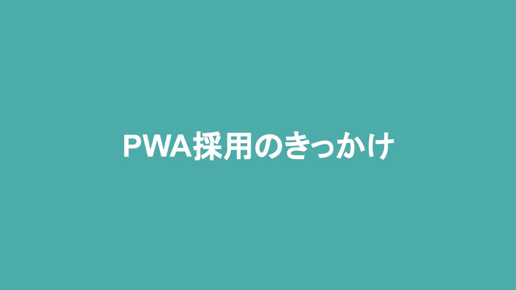 Growing Experience PWA採用のきっかけ