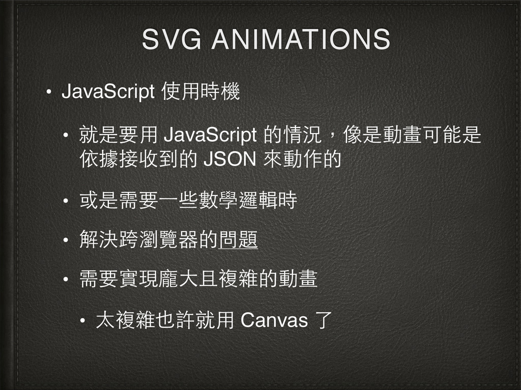 SVG ANIMATIONS • JavaScript 使⽤用時機 • 就是要⽤用 JavaS...