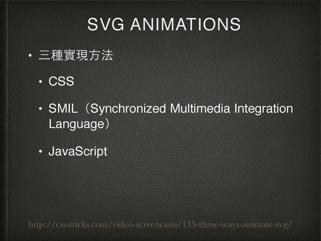 SVG ANIMATIONS • 三種實現⽅方法 • CSS • SMIL(Synchroni...