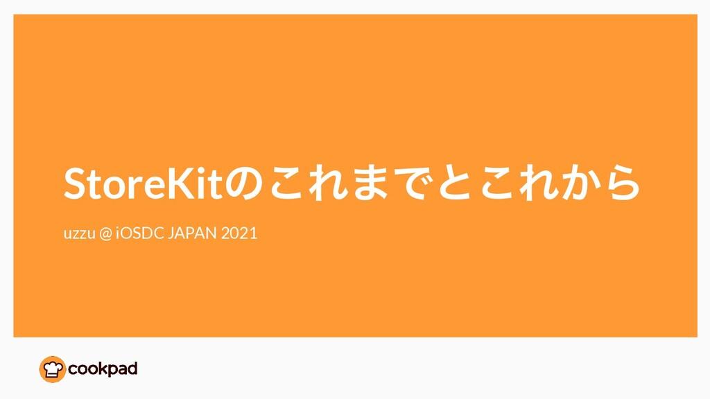 StoreKitͷ͜Ε·Ͱͱ͜Ε͔Β uzzu @ iOSDC JAPAN 2021
