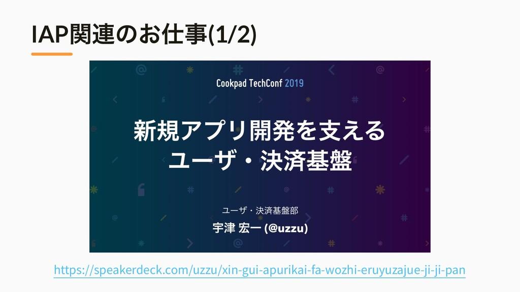 IAPؔ࿈ͷ͓(1/2) https://speakerdeck.com/uzzu/xin...