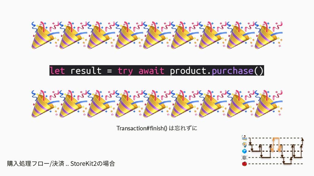 購⼊処理フロー/決済 .. StoreKit2の場合 let result = try awa...