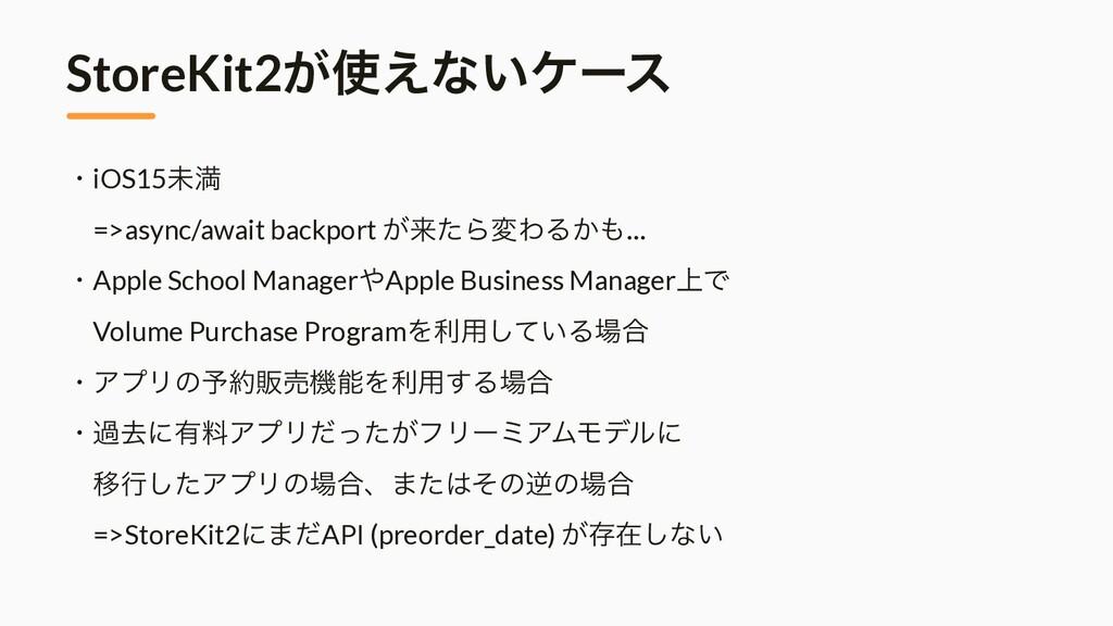 ɾiOS15ະຬ  ɹ=>async/await backport ͕དྷͨΒมΘΔ͔… ...