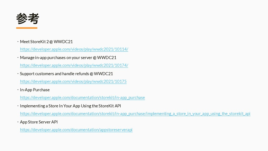 ߟ ɾMeet StoreKit 2 @ WWDC21  ɹhttps://develop...
