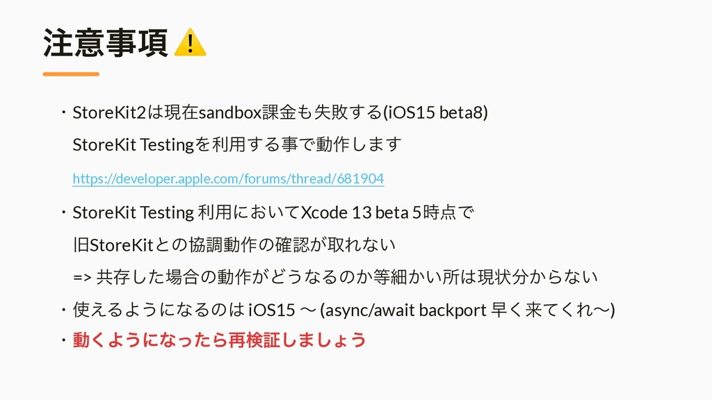 ҙ߲ ⚠ ɾStoreKit2ݱࡏsandbox՝ࣦۚഊ͢Δ(iOS15 beta8)...
