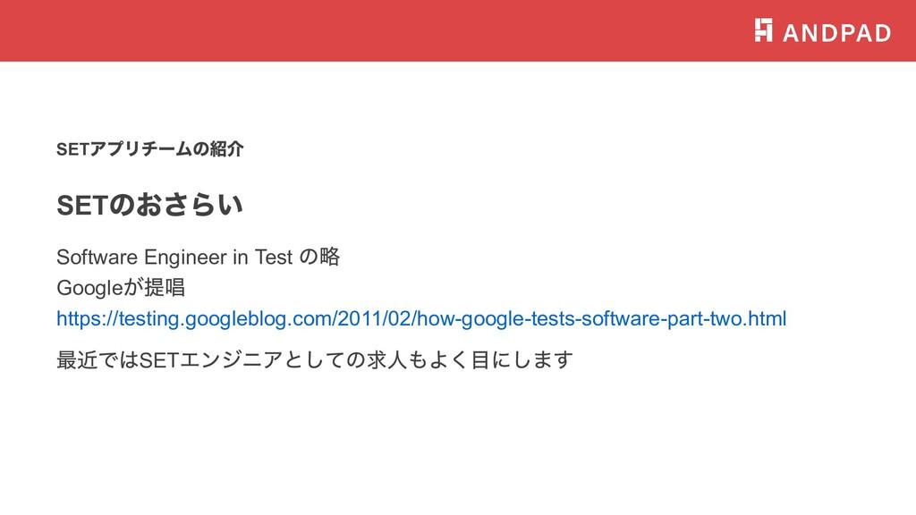 SET アプリチームの紹介 SET のおさらい Software Engineer in Te...