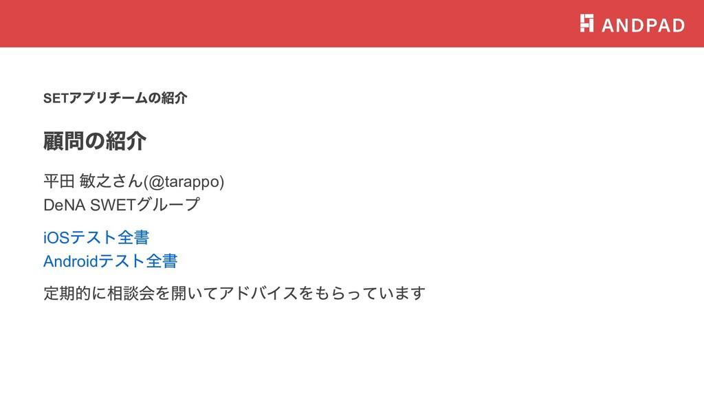 SET アプリチームの紹介 顧問の紹介 平⽥ 敏之さん(@tarappo) DeNA SWET...