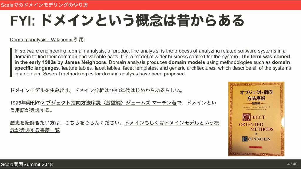 ドメインモデルを生み出す、ドメイン分析は1980 年代はじめからあるらしい。 1995 年発刊...