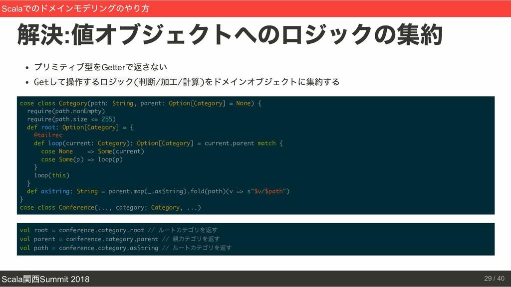 解決 : 値オブジェクトへのロジックの集約 プリミティブ型をGetter で返さない Get ...