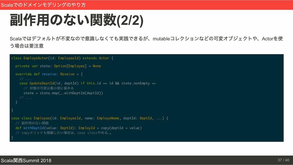 副作用のない関数 (2/2) Scala ではデフォルトが不変なので意識しなくても実践できるが...