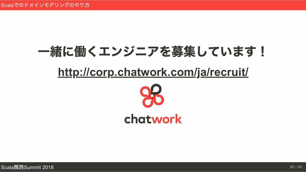一緒に働くエンジニアを募集しています! http://corp.chatwork.com/ja...