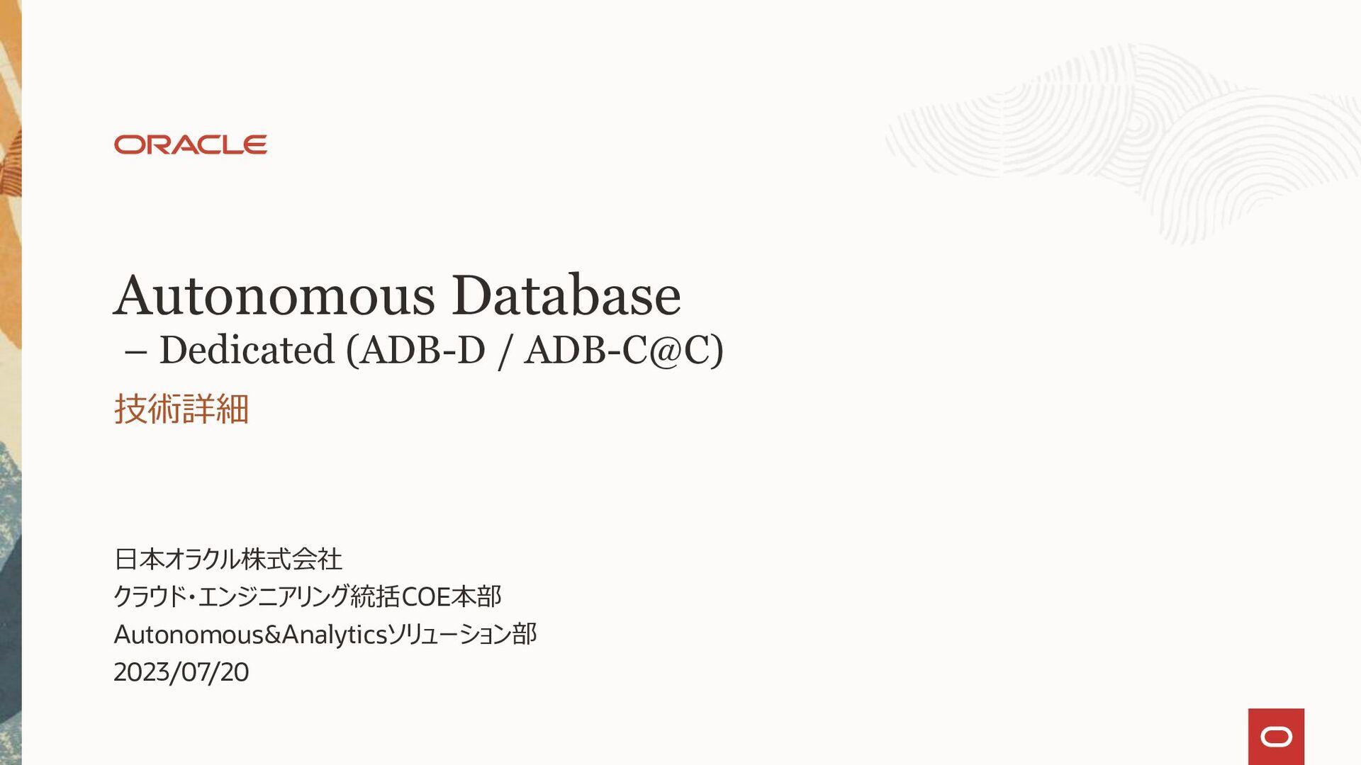Autonomous Database – Dedicated (Public Cloud /...