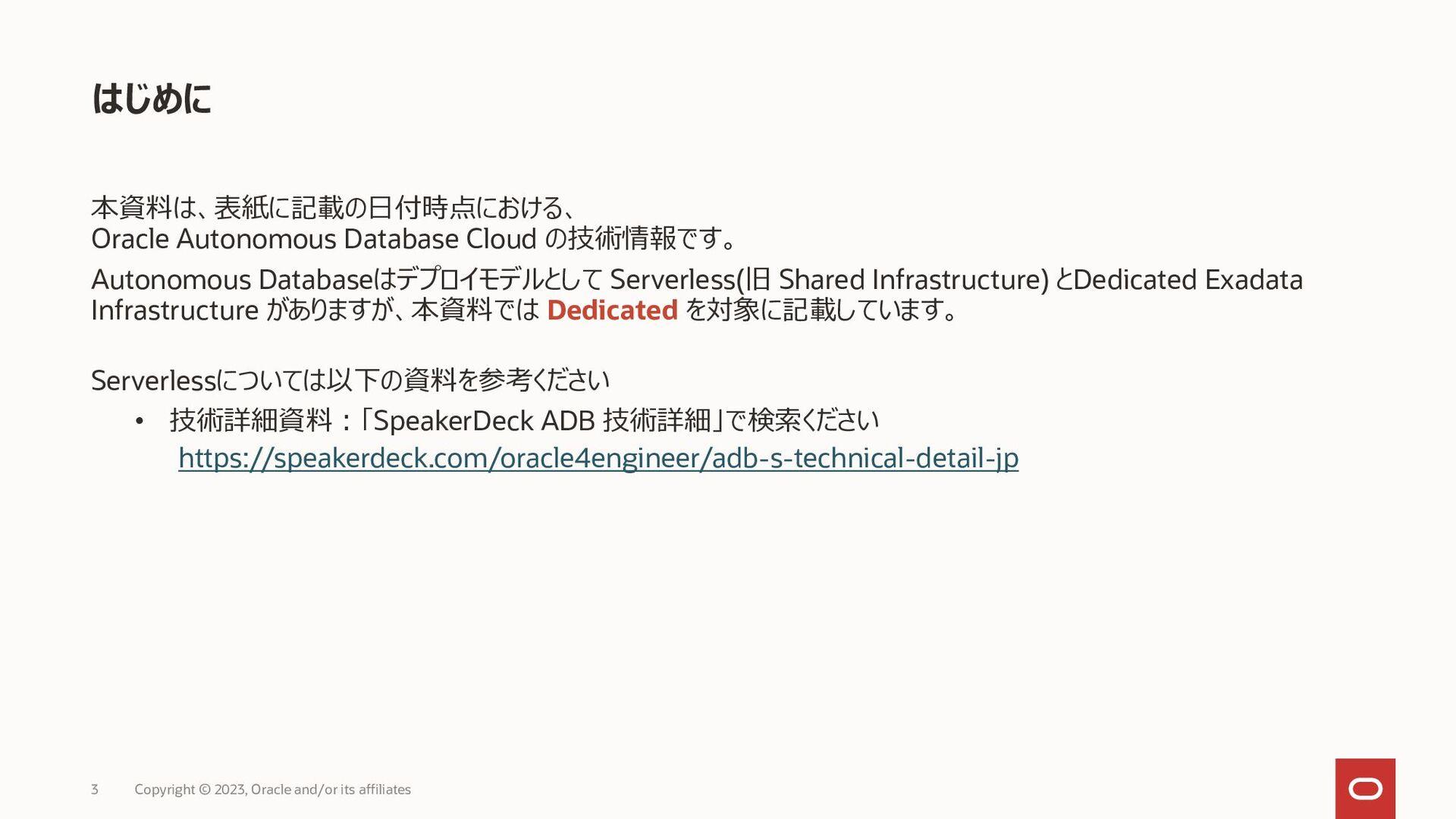 サービス・ラインナップ Copyright © 2021, Oracle and/or its...