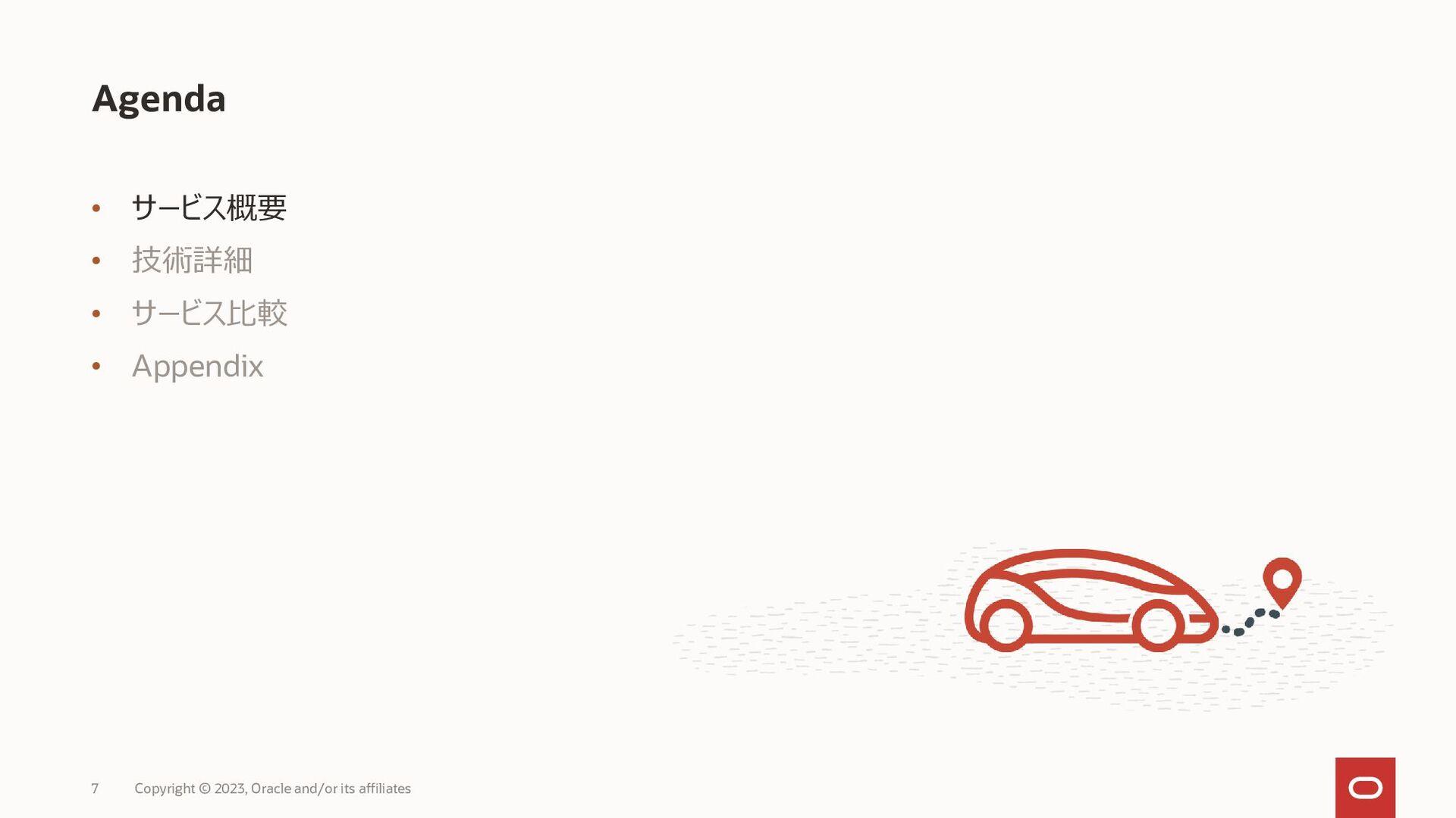 Autonomous Database – 2つの選択肢 Copyright © 2021, ...