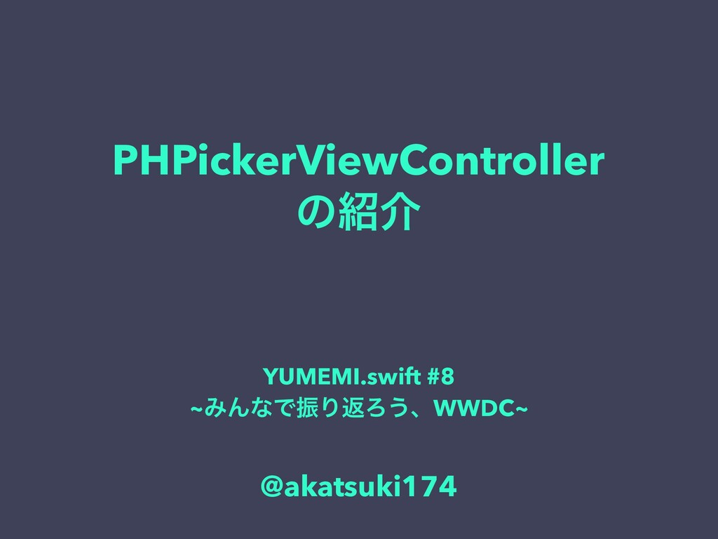 PHPickerViewController ͷ঺հ YUMEMI.swift #8 ~ΈΜͳ...