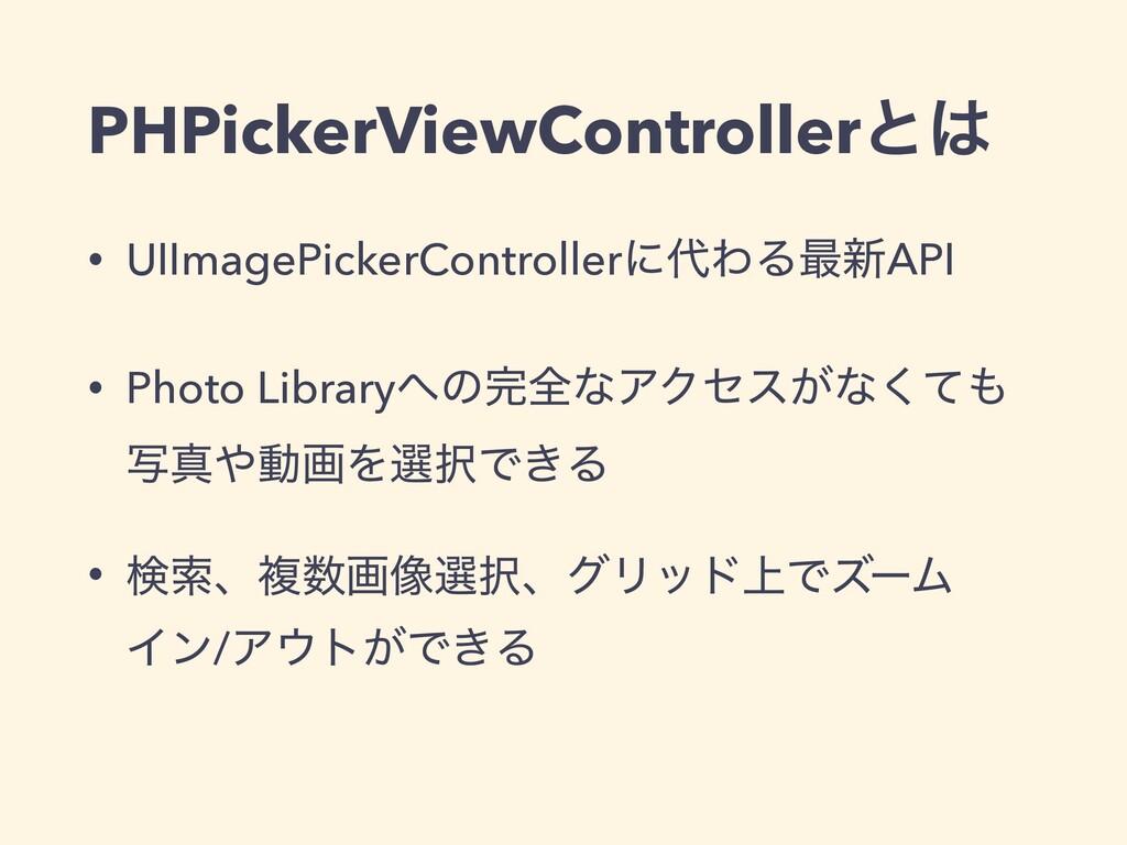 PHPickerViewControllerͱ • UIImagePickerControl...