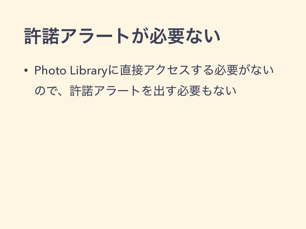 ڐΞϥʔτ͕ඞཁͳ͍ • Photo LibraryʹΞΫηε͢Δඞཁ͕ͳ͍ ͷͰɺڐ...