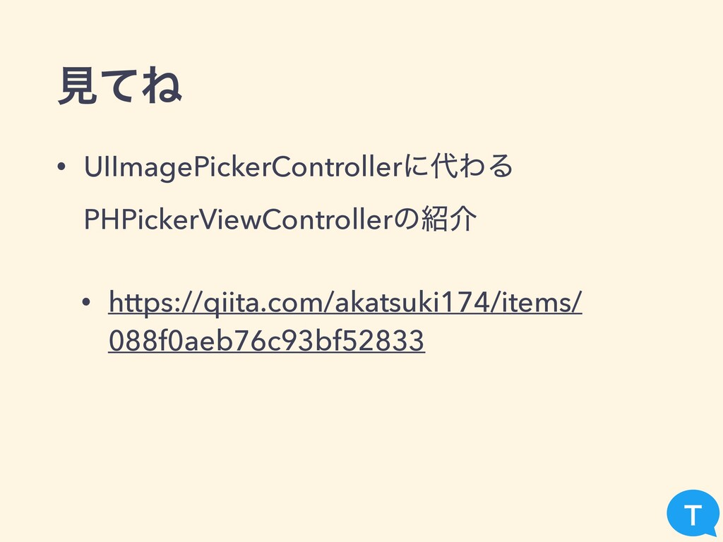 ݟͯͶ • UIImagePickerControllerʹ୅ΘΔ PHPickerViewC...