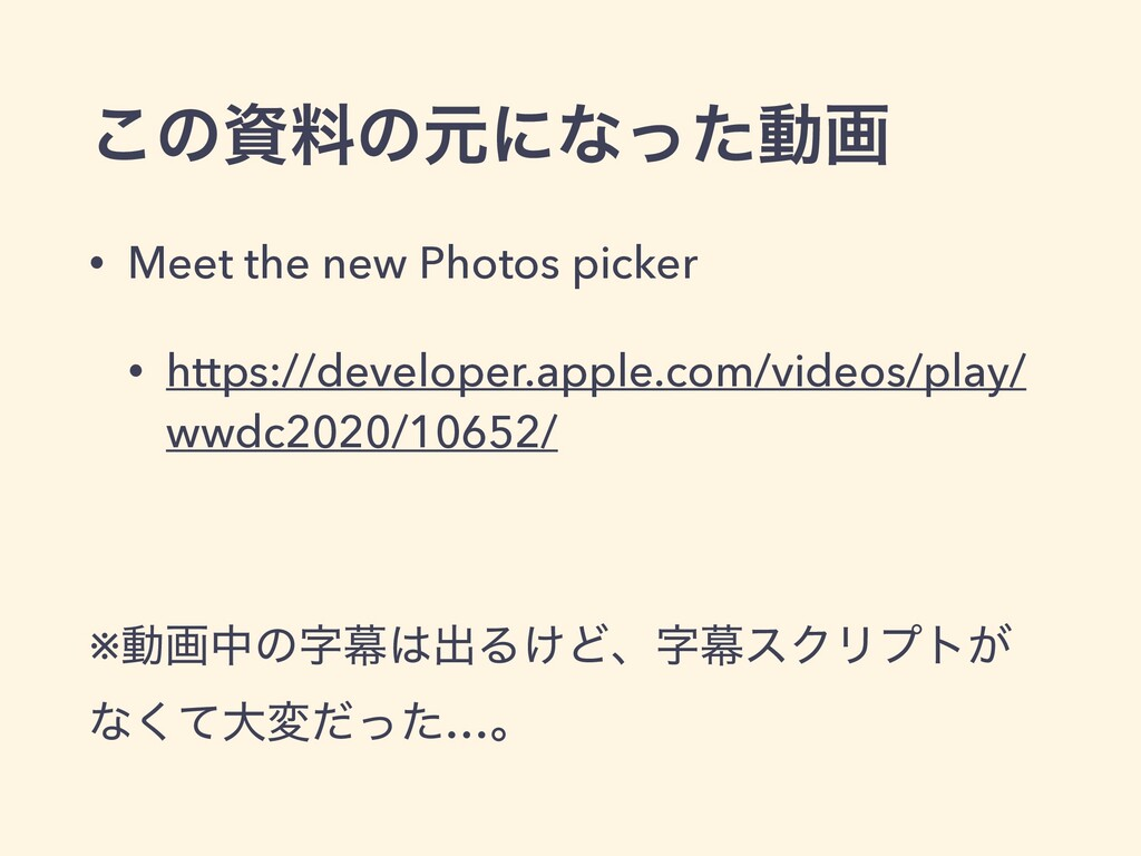 ͜ͷࢿྉͷݩʹͳͬͨಈը • Meet the new Photos picker • htt...