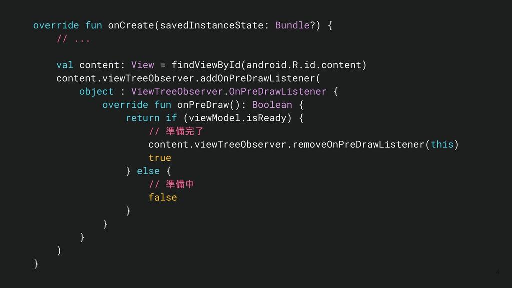4 override fun onCreate(savedInstanceState: Bun...
