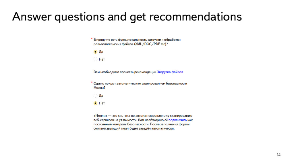 Answer questions and get recommendations 14