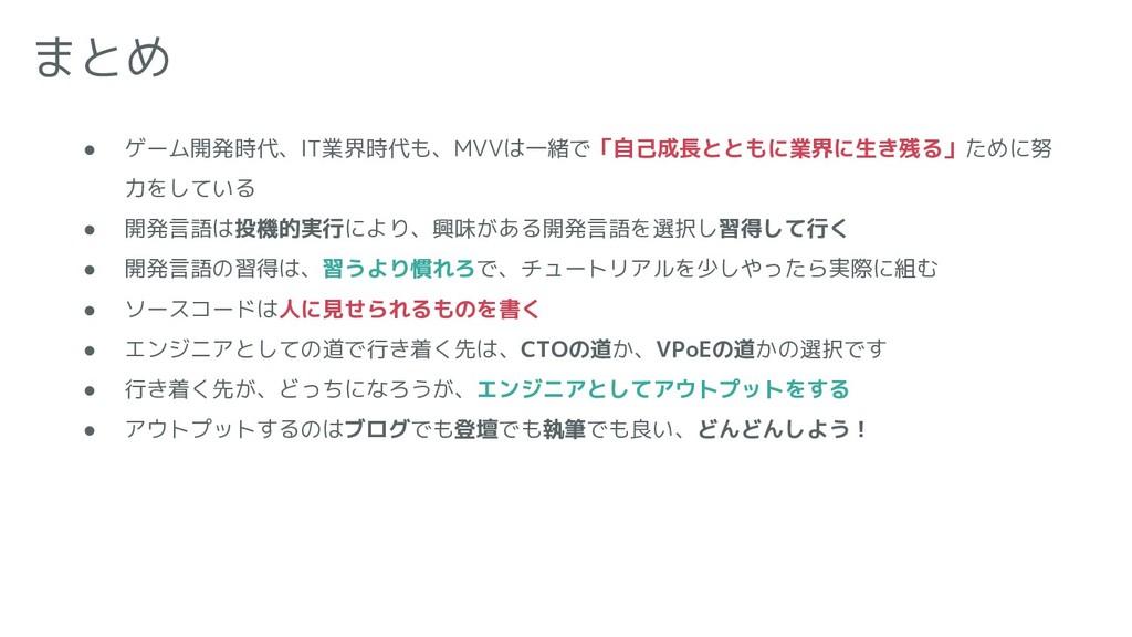 まとめ ● ゲーム開発時代、IT業界時代も、MVVは一緒で「自己成長とともに業界に生き残る」た...
