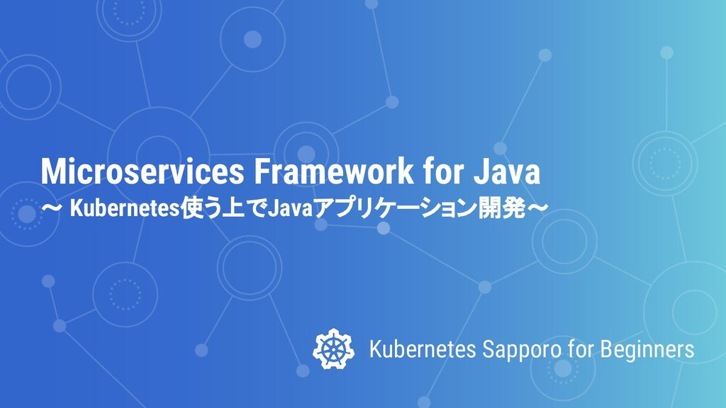 Kubernetes Sapporo for Beginners Microservices ...