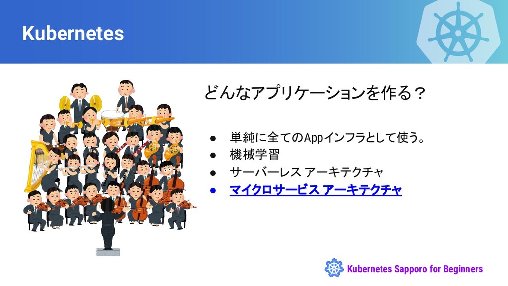 Kubernetes Sapporo for Beginners Kubernetes どんな...