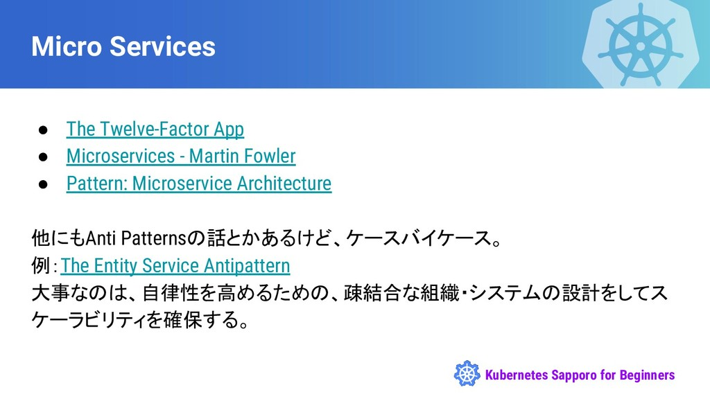 Kubernetes Sapporo for Beginners Micro Services...