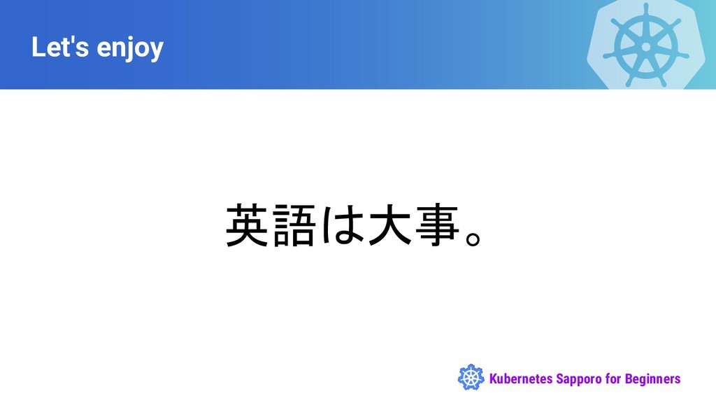 Kubernetes Sapporo for Beginners Let's enjoy 英語...