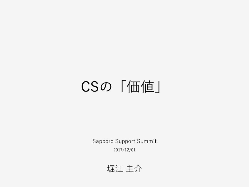 CSの「価値」 Sapporo Support Summit 2017/12/01 堀江 圭介